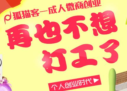 -大厂家直招_狐猫客成人微商_限量免费加盟