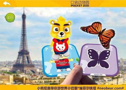 小熊尼奥3D 口袋动物园~活的识字卡片