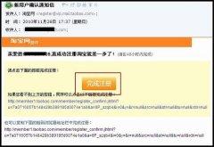-注册淘宝账号流程步骤,教你如何注册淘宝账号【2014最新更新】